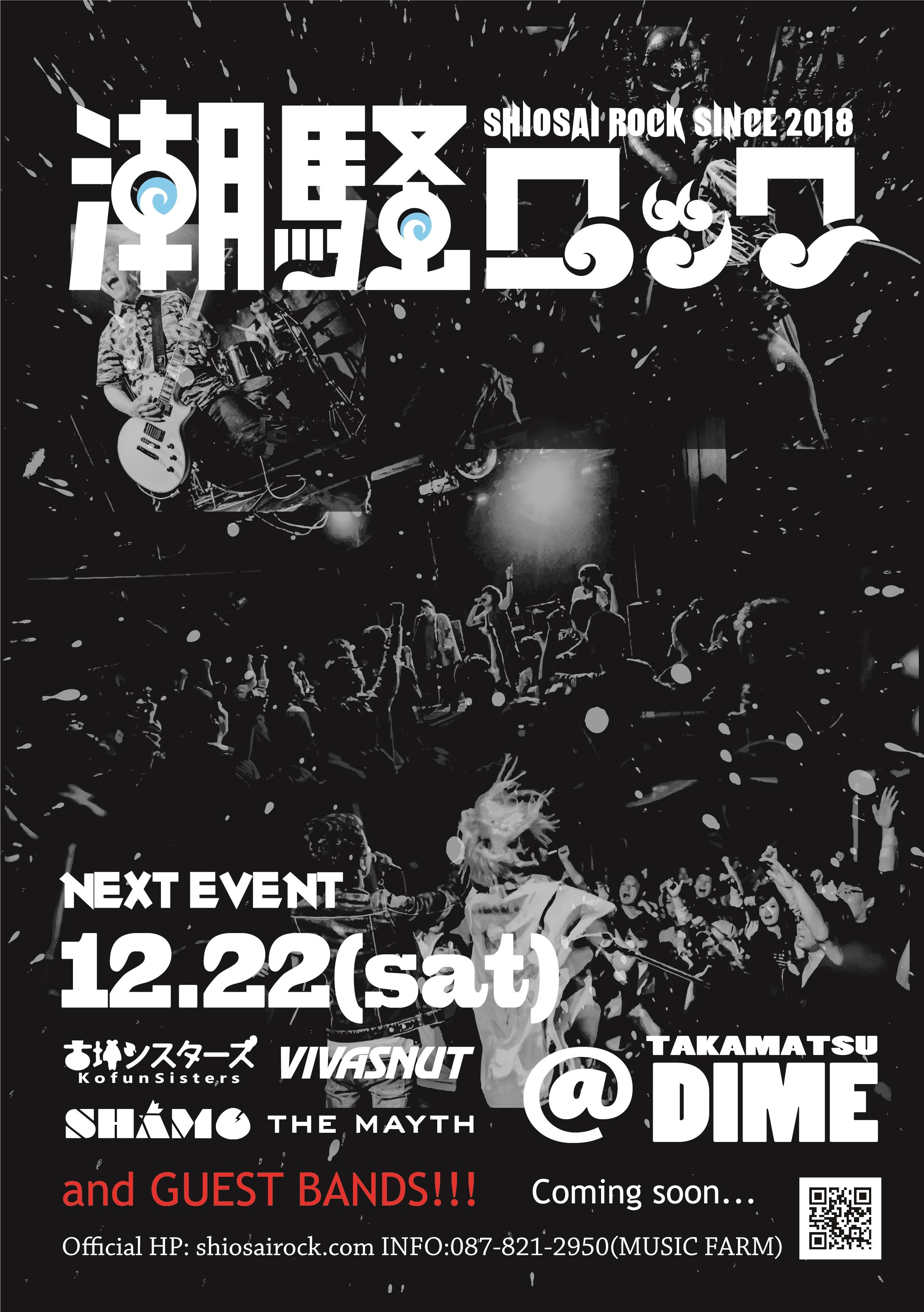 12/22潮騒ロックフライヤー